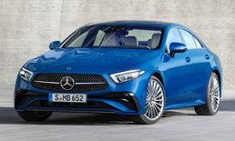 Mercedes-Benz CLS-Class 2021 โฉมเฟซลิฟต์ใหม่เปิดตัวอย่างเป็นทางการแล้ว