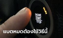 กุญแจ Push Start แบตหมดต้องทำอย่างไร?