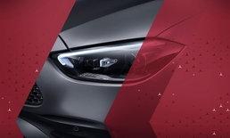 Mercedes-Benz C-Class 2021 (W206) ใหม่ เคาะวันเปิดตัวครั้งแรกในโลก 23 ก.พ.นี้