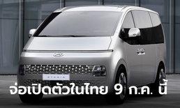 All-new Hyundai Staria 2022 ใหม่ เตรียมเปิดตัวครั้งแรกในไทย 9 ก.ค.นี้
