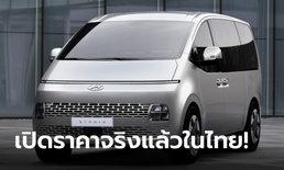 Hyundai Staria 2021 ใหม่ เปิดตัวจริงแล้วในไทย ราคาเริ่มต้น 1,729,000 บาท