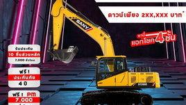 """""""ซานี่ไทยยนต์"""" จัดโปรโมชั่นพิเศษรุ่น SY135C และ SY200C พร้อมแจกโชค 4 ชั้น มูลค่ากว่า 12 ล้านบาท"""