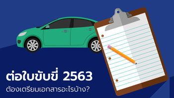 ต่อใบขับขี่ปี 2563 ต้องเตรียมเอกสารอะไรบ้าง และขั้นตอนการต่อใบขับขี่