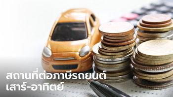 ต่อภาษีรถยนต์เสาร์-อาทิตย์ปี 2563 ได้ที่ไหนบ้าง?