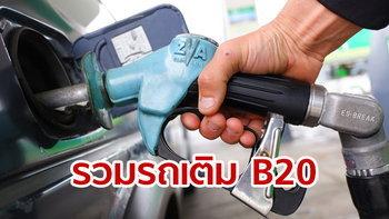 ส่องยี่ห้อรถค่ายไหน สามารถใช้น้ำมันดีเซล B20 ได้