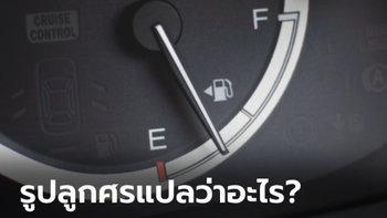 สัญลักษณ์ลูกศรบนเข็มวัดน้ำมันแปลว่าอะไร?