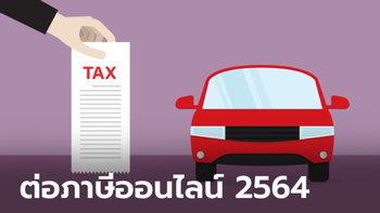 ขั้นตอนต่อภาษีรถยนต์ปี 2564 ต่อภาษีรถยนต์ และมอเตอร์ไซค์ออนไลน์ผ่าน e-Service