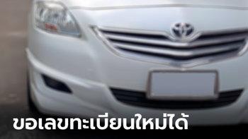 เปลี่ยนเลขทะเบียนรถใหม่ สำหรับรถที่จดทะเบียนแล้ว ทำอย่างไรบ้าง?