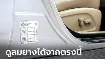 รถคุณต้องเติมลมยางเท่าไหร่ เช็กได้จากสติกเกอร์แผ่นนี้