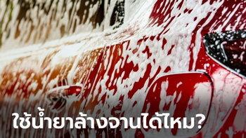 ล้างรถด้วยน้ำยาล้างจานหรือสบู่เหลว สามารถทำได้หรือไม่?