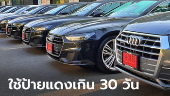ใช้รถป้ายแดงโดยไม่จดทะเบียนใน 30 วัน มีโทษปรับเท่าไหร่?