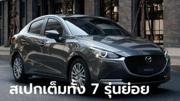 เทียบสเปก Mazda2 2021 Collection ใหม่ ทั้ง 7 รุ่นย่อย ราคา 546,000 - 799,000 บาท