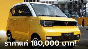 Wuling Hongguang MINI EV Macaron 2021 ใหม่ รุ่นพิเศษตัวถังสีหวานแหววเอาใจสาวๆ