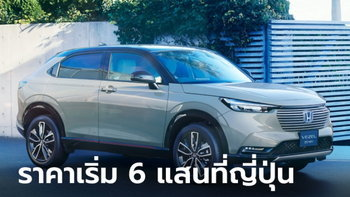 All-new Honda HR-V 2021 ใหม่ ประกาศราคาจำหน่ายเริ่มต้น 660,000 บาทในญี่ปุ่น