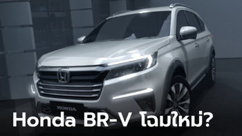 Honda N7X Concept ใหม่ ต้นแบบรถอเนกประสงค์ 7 ที่นั่งเปิดตัวที่อินโดฯ