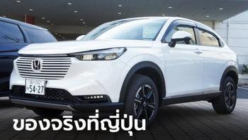 ภาพจริง All-new Honda HR-V 2021 ใหม่ จอดโชว์ที่ดีลเลอร์แห่งหนึ่งในประเทศญี่ปุ่น