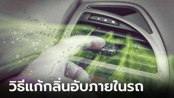 รวม 4 สาเหตุที่ทำให้รถมีกลิ่นเหม็นอับ และวิธีแก้ไขแบบง่ายๆ