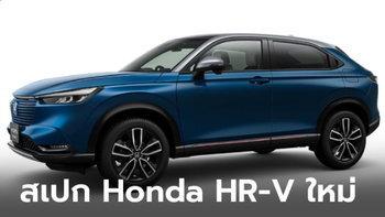 เปิดสเปก All-new Honda HR-V 2021 ใหม่ เวอร์ชั่นญี่ปุ่นมีอะไรเด็ดบ้าง