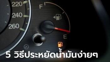 5 เทคนิคช่วยขับรถประหยัดน้ำมันแบบง่ายๆ นำไปใช้ได้ทันที