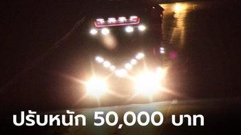 รถบรรทุกติดไฟสปอตไลท์แยงตาผู้อื่นปรับหนัก 50,000 บาท แจ้งขนส่งรับส่วนแบ่งด้วย!
