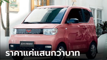 เปิดสเปก Hongguang MINI EV รถไฟฟ้าขายดีจาก Wuling ราคาแค่ 130,000 บาท!