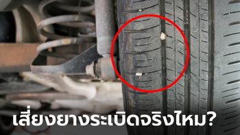 หินติดร่องยางรถยนต์ เสี่ยงยางระเบิดจริงหรือ?