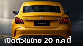 All-new MG5 2021 ใหม่ ประกาศเตรียมเปิดตัวครั้งแรกในไทย 20 ก.ค.นี้
