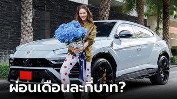 """อยากถอย Lamborghini Urus แบบ """"ชมพู่-อารยา"""" ต้องผ่อนเดือนละกี่บาท?"""