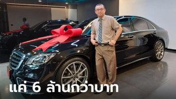 """เปิดราคา Mercedes-Benz S560e สุดหรูจาก """"ผู้ใหญ่ใจดี"""" แค่ 6.999 ล้านบาท"""