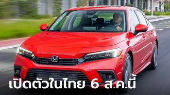 All-new Honda Civic 2021 (Gen 11) ใหม่ ประกาศเตรียมเปิดตัวในไทย 6 สิงหาคมนี้