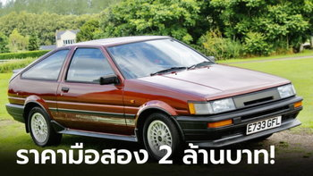 Toyota Corolla AE86 GT รุ่นปี 1987 ถูกประมูลไปในราคาสูงถึง 2.1 ล้านบาท