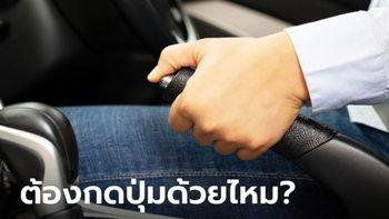 ดึงเบรกมือทุกครั้งต้องกดปุ่มด้วยหรือไม่?