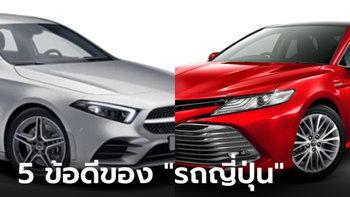"""5 เหตุผลว่าทำไม """"รถญี่ปุ่น"""" ถึงน่าซื้อกว่า """"รถยุโรป""""?"""