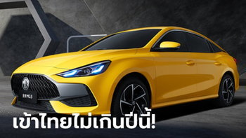 All-new MG5 2022 ใหม่ มีลุ้นเปิดตัวพร้อมวางขายในไทยไม่เกินปี 2564 นี้