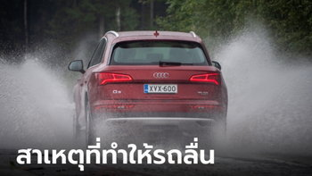 อาการเหินน้ำ (Hydroplanning) สาเหตุสำคัญทำรถเสียหลักบนพื้นถนนเปียก