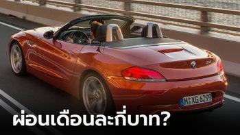 เผยราคา BMW Z4 (E89) อยากเป็นเจ้าของต้องผ่อนเดือนละเท่าไหร่?