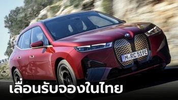 BMW iX xDrive50 Sport และ iX3 M Sport เลื่อนเปิดรับจองออนไลน์ในไทยเป็น 7 ก.ค.นี้