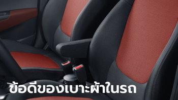 """5 ข้อดีของรถ """"เบาะผ้า"""" ไม่ต้องเปลี่ยนเป็นเบาะหนังให้วุ่นวาย"""