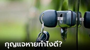 กุญแจรถหายควรทำอย่างไรดี?