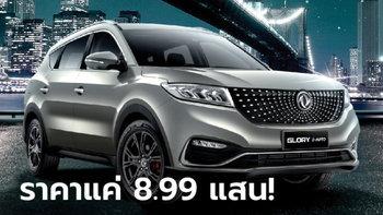 DFSK Glory i-Auto 2022 ใหม่ เอสยูวี 7 ที่นั่งเริ่มขายจริงในไทย ราคา 899,000 บาท