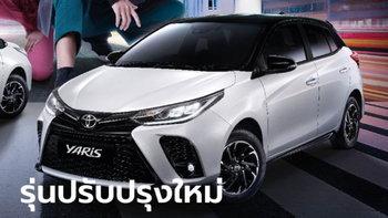 Toyota YARIS และ ATIV 2022 รุ่นปรับปรุงใหม่ เคาะราคา 539,000 - 684,000 บาท