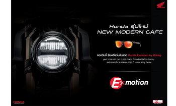 Honda เตรียมเปิดตัวรถรุ่นใหม่สไตล์ Modern Cafe