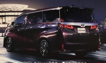 หลุด Toyota Vellfire 2018 ไมเนอร์เชนจ์ใหม่ก่อนเปิดตัวที่ญี่ปุ่น