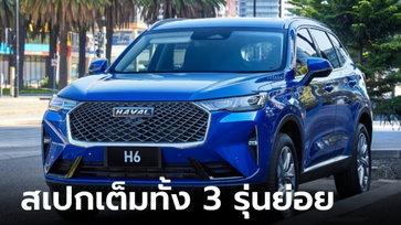 เปิดสเปก Haval H6 2021 ใหม่ เวอร์ชั่นออสเตรเลียก่อนขายจริงในไทยเร็วๆ นี้