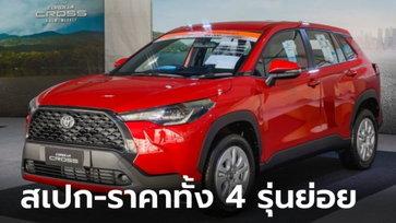 เปิดสเปก Toyota Corolla Cross 2021 ใหม่ ทั้ง 4 รุ่นย่อย ราคาเริ่ม 989,000 บาท