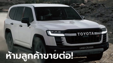 Toyota Land Cruiser 2022 ใหม่ สั่งห้ามลูกค้าขายต่อหวั่นกระทบความมั่นคง