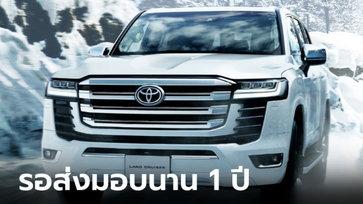Toyota Land Cruiser 2022 ใหม่ ขายดีจัดที่ญี่ปุ่นจนต้องรอส่งมอบนานกว่า 1 ปี