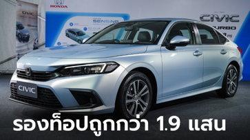 ไปดู Honda Civic 2021 รุ่น EL+ ตัวรองท็อปราคาถูกกว่ารุ่น RS ถึง 190,000 บาท