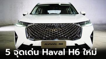 เปิด 5 ไฮไลท์เด่น Haval H6 2021 ใหม่ ก่อนวางจำหน่ายจริงในไทย มีอะไรบ้าง?