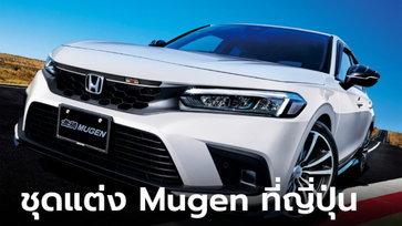 Mugen ปล่อยชุดแต่ง Honda Civic 2022 ใหม่ เพิ่มความสปอร์ตเต็มพิกัดที่ญี่ปุ่น